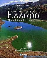 Μυθική Ελλάδα