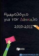 Ημερολόγιο για τον δάσκαλο 2010-2011