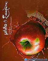 Μήλο ή σοκολάτα