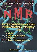 NMR: Αρχές και εφαρμογές φασματοσκοπίας πυρηνικού μαγνητικού συντονισμού στην ιατρική, φαρμακευτική χημεία, βιοχημεία, χημεία τροφίμων και ποτών