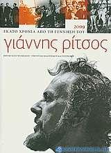 Γιάννης Ρίτσος 1909-1990