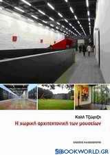 Η χωρική αρχιτεκτονική των μουσείων