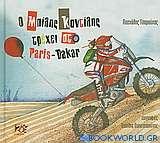 Ο Μπίλης Καντίλης τρέχει στο Paris - Dakar