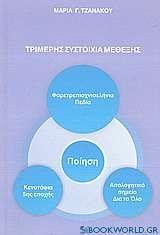 Τριμερής συστοιχία μέθεξης
