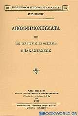 Απομνημονεύματα περί της τελευταίας εν Θεσσαλία επαναστάσεως