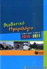 Μαθητικό ημερολόγιο σχολικού έτους 2010-2011