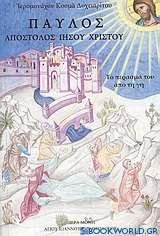 Παύλος: Απόστολος Ιησού Χριστού