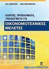 Οδηγίες, προβλήματα, υποδείγματα για οικονομοτεχνικές μελέτες