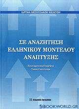 Σε αναζήτηση ελληνικού μοντέλου ανάπτυξης
