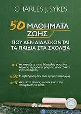 50 μαθήματα ζωής που δεν διδάσκονται στα σχολεία