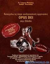 Opus Dei στην Ελλάδα