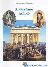 Αρβανίτικο λεξικό
