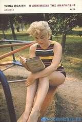 Η δοκιμασία της ανάγνωσης