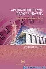 Αρχαιολογική έρευνα πεδίου και μουσεία