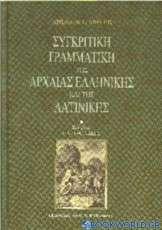 Συγκριτική γραμματική της αρχαίας ελληνικής και της λατινικής