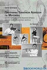 Πρόγραμμα σωματικών ασκήσεων για μουσικούς