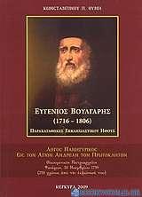 Ευγένιος Βούλγαρης 1716-1806