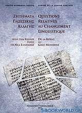 Ζητήματα γλωσσικής αλλαγής