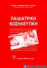 Παιδιατρική νοσηλευτική