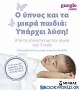Ο ύπνος και τα μικρά παιδιά: Υπάρχει λύση!