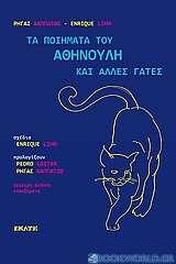 Τα ποιήματα του Αθηνούλη και άλλες γάτες