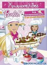 Barbie - Θέλω να γίνω... σεφ ζαχαροπλαστικής: Η πιο γλυκιά έκπληξη