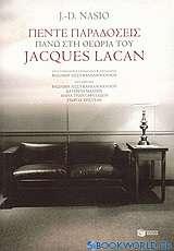 Πέντε παραδόσεις πάνω στη θεωρία του Jacques Lacan