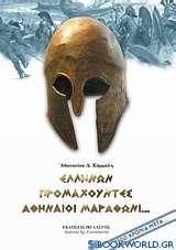 Ελλήνων προμαχούντες Αθηναίοι Μαραθώνι...