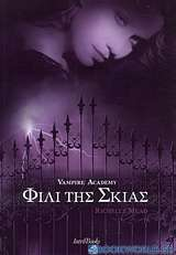Vampire Academy 3: Φιλί της σκιάς