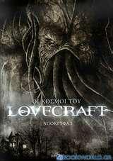 Οι κόσμοι του Lovercraft