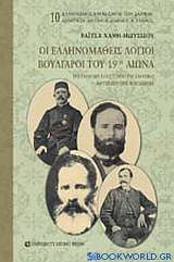 Οι ελληνομαθείς λόγιοι Βούλγαροι του 19ου αιώνα