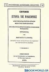 Επίτομος ιστορία της Μακεδονίας