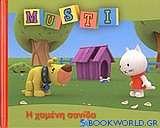 Musti: Η χαμένη σανίδα