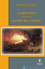Τα αμαρτήματα των κατοίκων Σοδόμων και Γομόρρας