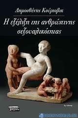 Η εξέλιξη της ανθρώπινης σεξουαλικότητας