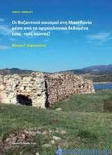 Οι βυζαντινοί οικισμοί στη Μακεδονία μέσα από τα αρχαιολογικά δεδομένα
