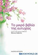 Το μικρό βιβλίο της ευτυχίας