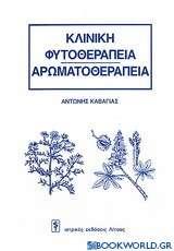Κλινική φυτοθεραπεία - φαρμακοθεραπεία