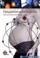 Εγκυμοσύνη και ακτινοβολία