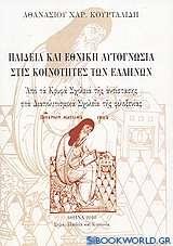 Παιδεία και εθνική αυτογνωσία στις κοινότητες των Ελλήνων
