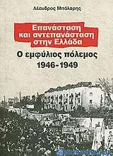 Επανάσταση και αντεπανάσταση στην Ελλάδα