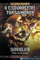 Warhammer: Ο εξολοθρευτής των δαιμόνων