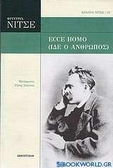 Ecce Homo (Ίδε ο άνθρωπος)
