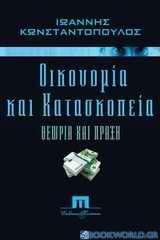 Οικονομία & κατασκοπεία