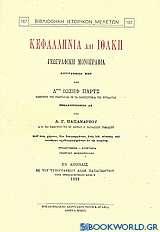 Κεφαλληνία και Ιθάκη
