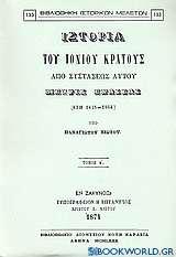 Ιστορία του Ιονίου κράτους από συστάσεως αυτού μέχρις ενώσεως (έτη 1815 - 1864)