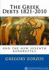 Το δημόσιο ελληνικό χρέος: μια ιστορία υποτέλειας και η έβδομη χρεοκοπία της Ελλάδας