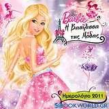 Ημερολόγιο 2011: Barbie η βασίλισσα της μόδας