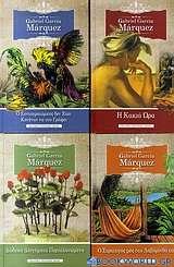 Συλλογή Gabriel Garcia Marquez