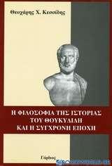 Η φιλοσοφία της ιστορίας του Θουκυδίδη και η σύγχρονη εποχή